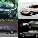 バブル時代の名車紹介、バブル期には280psモデルが多く登場!