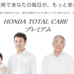 Honda Total Care プレミアムが、ホンダe販売開始で3サービス追加