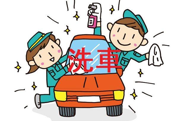 秋から初冬は、洗車に最適。真冬に備えよう!