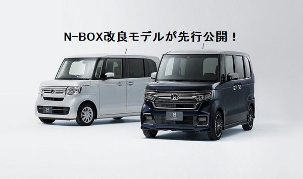 ホンダが、N-BOXのマイナーチェンジモデルを12/24から販売開始に!