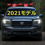 ホンダのピックアップトラック「リッジライン」が2021モデルを発表!