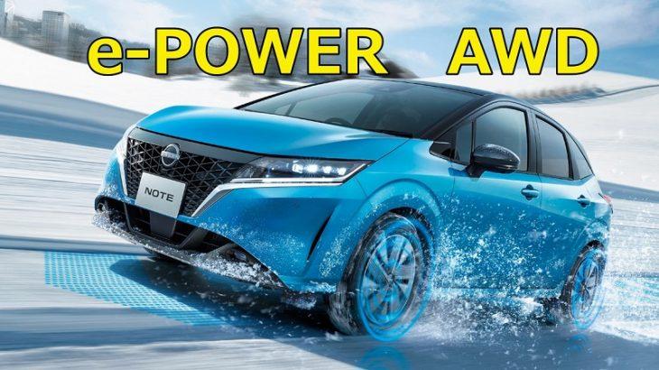 日産は新型ノートe-POWER AWDを発表!