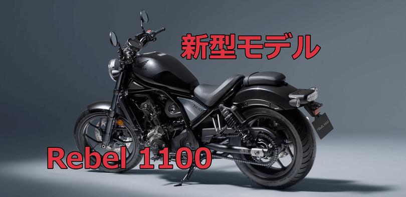 ホンダから新型ビッグバイクが登場、Rebel 1100が今春発売開始に!