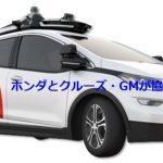 ホンダとクルーズ・GMが自動運転で本格協業を開始!