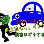 「車上荒らし」や「イタズラ」された損害は?保険は使える?