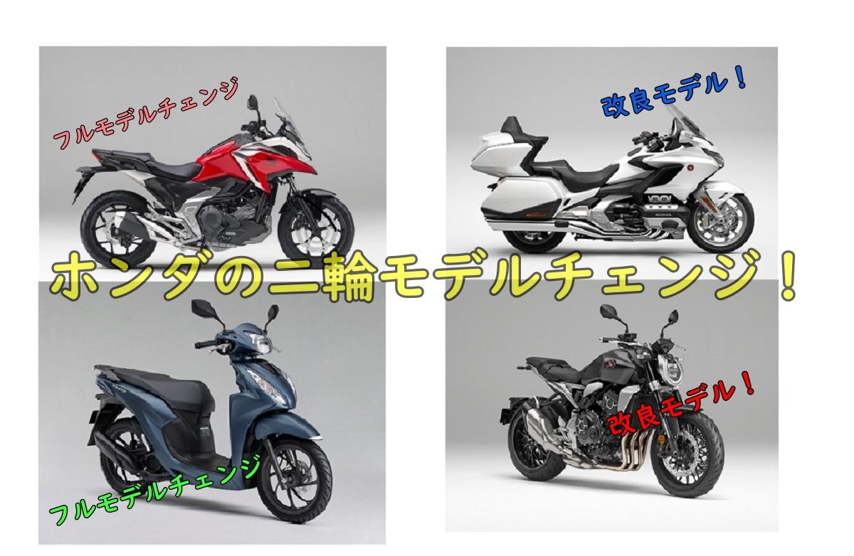 ホンダが、原付や大型バイクを続々モデルチェンジ!