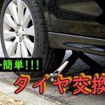 誰でも簡単タイヤ交換。失敗しないためのポイント!