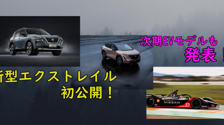 日産はついに新型エクストレイルを公開に、次期EVモデルも発表!
