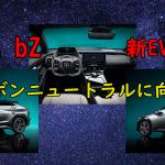 トヨタが、電動モデルラインアップ第一弾を発表!未来に向けて前進