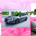 2020-2021 日本カーオブザイヤー(受賞)の日本車!