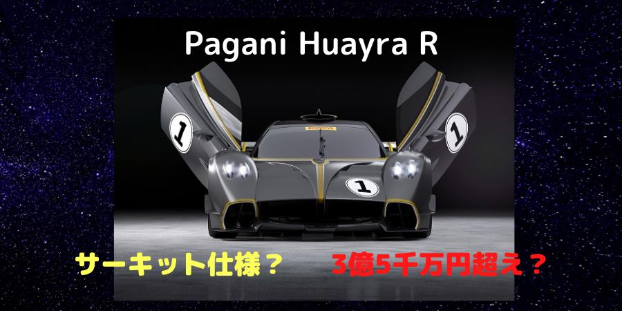 パガーニ・ウライアRが公開!サーキット仕様で3億5千万円超え!?