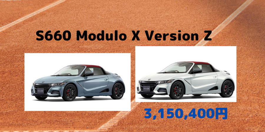 ホンダが、S660 Modulo X Version Zを3/12から販売開始、3月にS660生産終了!?