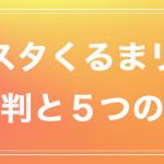 オンライン成約がお得な『カースタくるまリース』の評判は?5つの特徴を解説!