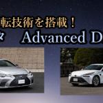 トヨタは、新機能となる高度運転支援技術「Advanced Drive」搭載車種を販売開始!