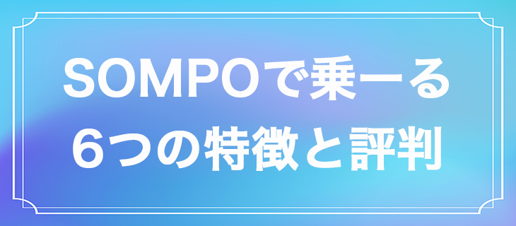 『SOMPOで乗ーる』は輸入車も乗れる?6つの特徴や評判を紹介