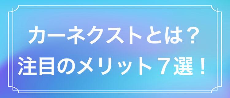 カーネクストとは?注目のメリット7選を解説!