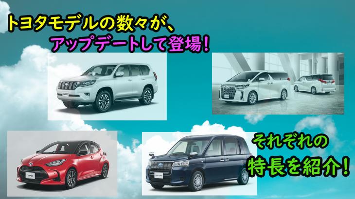 トヨタの数モデルが、一部アップデートして販売開始!