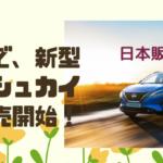 日産新型キャシュカイが初披露!日本発売はある?