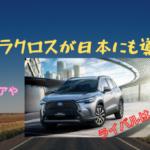 トヨタ カローラクロスがタイで公開に!日本導入の可能性は?