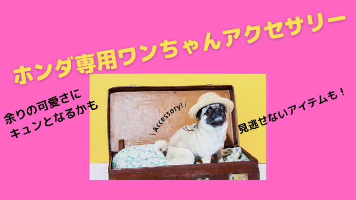 ホンダ車専用「愛犬グッズ」が新商品を追加!あまりの可愛さにメロメロ!?
