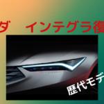 インテグラ復活!?絶版車の復活に歓喜の声も!日本へは?