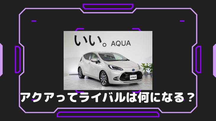 トヨタ 新型アクアが販売開始に!ライバルはどれ?