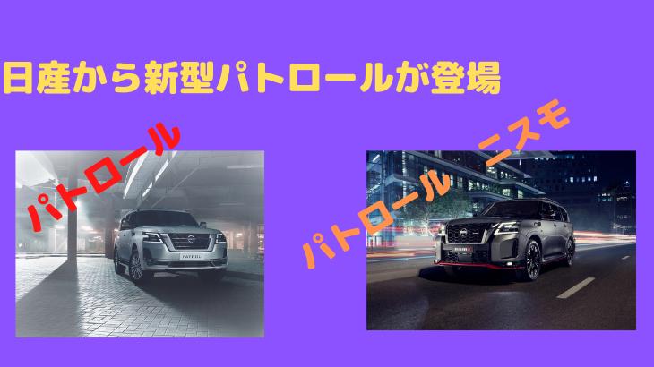 新型日産パトロールが格好良い!日本では販売しないの!?