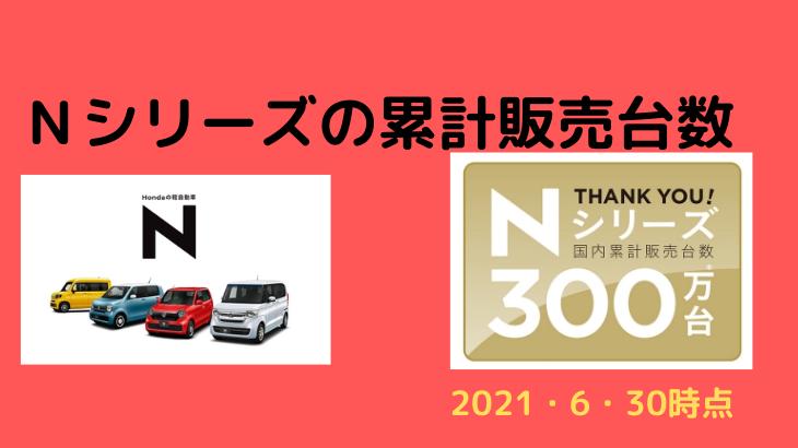 ホンダNシリーズ300万台・フリードシリーズ100万台突破!